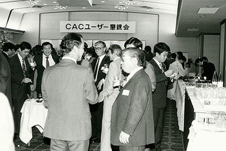 CACユーザー懇親会